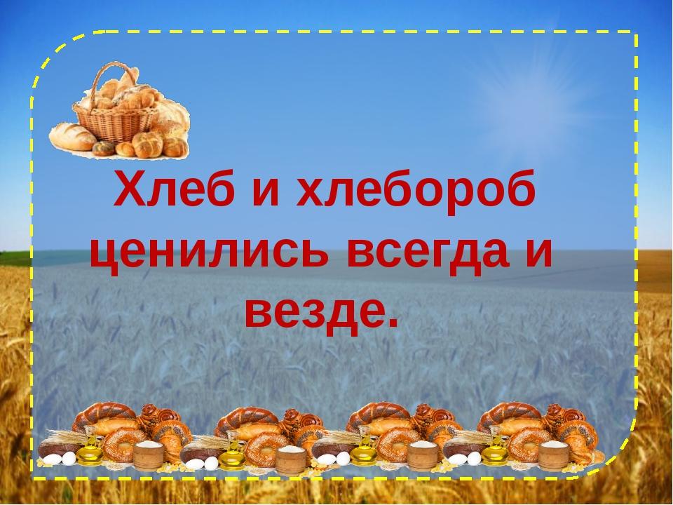 Хлеб и хлебороб ценились всегда и везде.