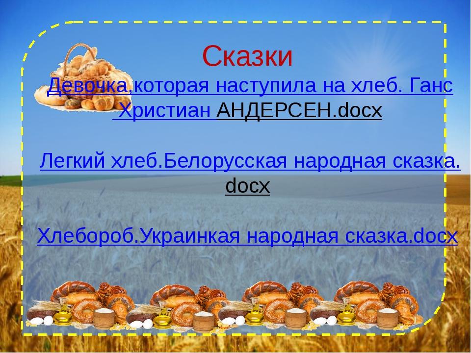 Сказки Девочка,которая наступила на хлеб. Ганс Христиан АНДЕРСЕН.docx Легкий...