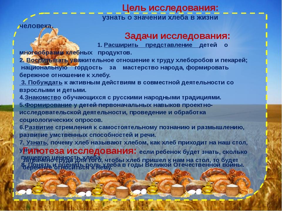 Цель исследования: узнать о значении хлеба в жизни человека. Задачи исследов...