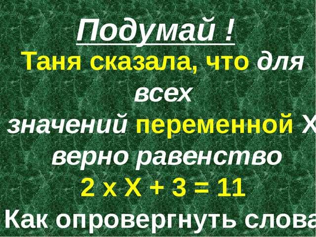 Подумай ! Таня сказала, что для всех значений переменной Х верно равенство 2...