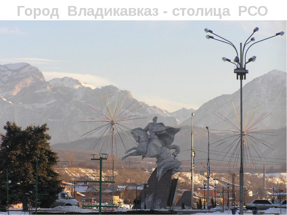 Город Владикавказ - столица РСО Алании.