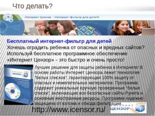 Что делать? Бесплатный интернет-фильтр для детей Хочешь оградить ребенка от о