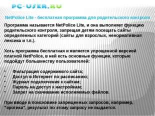 NetPolice Lite - бесплатная программа для родительского контроля Программа на
