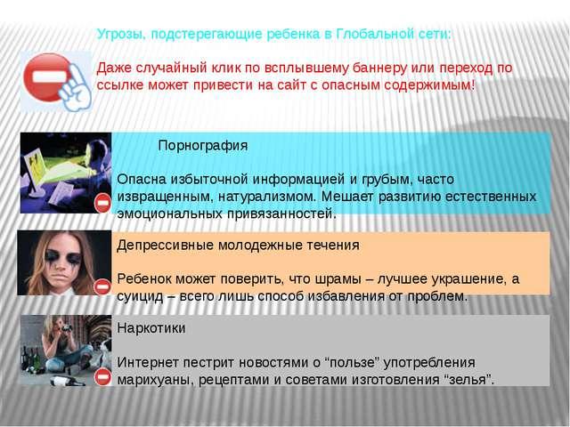 Угрозы, подстерегающие ребенка в Глобальной сети: Даже случайный клик по вспл...