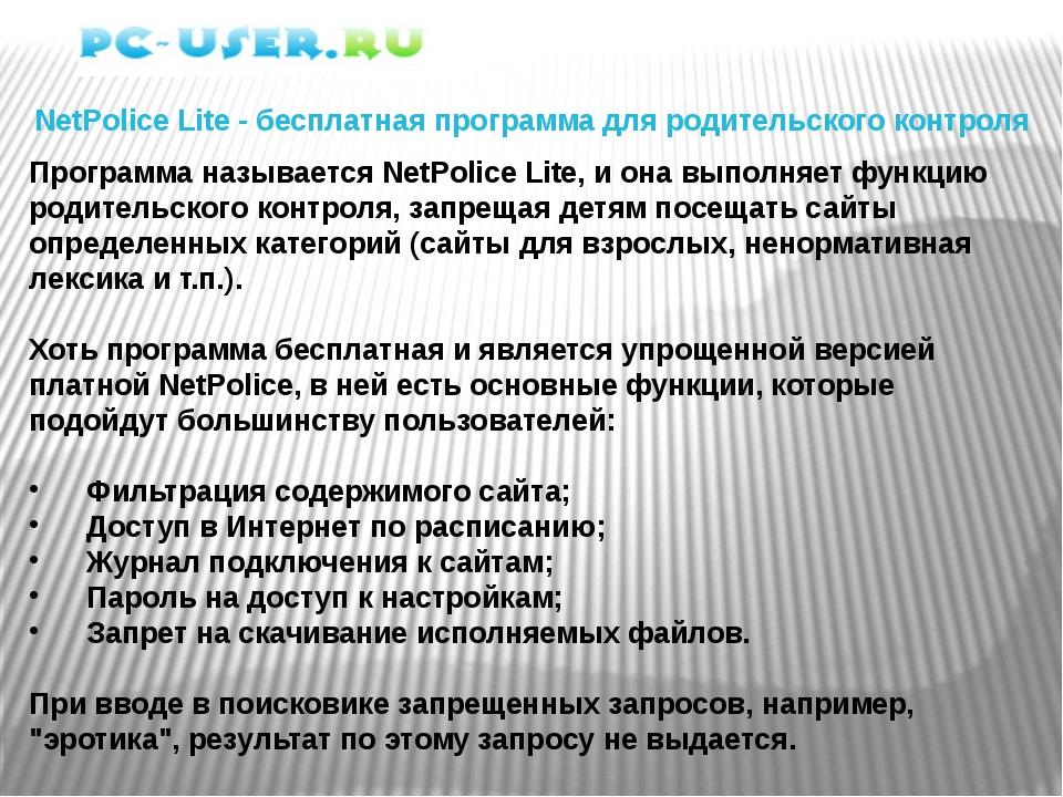 NetPolice Lite - бесплатная программа для родительского контроля Программа на...
