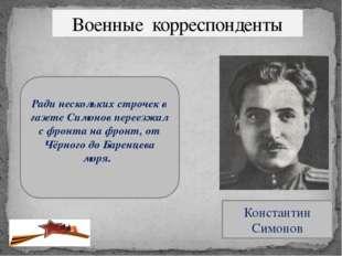 Военные корреспонденты Константин Симонов Ради нескольких строчек в газете Си