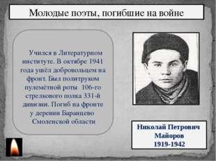 Молодые поэты, погибшие на войне Николай Петрович Майоров 1919-1942 Учился в