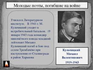 Молодые поэты, погибшие на войне Кульчицкий Михаил Валентинович 1919-1943 Учи