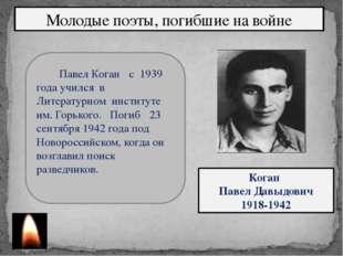 Молодые поэты, погибшие на войне Коган Павел Давыдович 1918-1942 Павел Коган