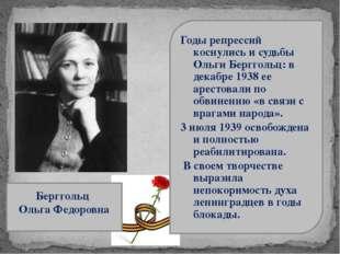 Годы репрессий коснулись и судьбы Ольги Берггольц: в декабре 1938 ее арестова