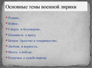 Родина, Война , Смерть и бессмертие, Ненависть к врагу, Боевое братство и тов