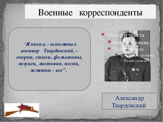 """Военные корреспонденты Александр Твардовский """"Я писал, - вспоминал военкор Тв..."""