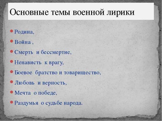 Родина, Война , Смерть и бессмертие, Ненависть к врагу, Боевое братство и тов...
