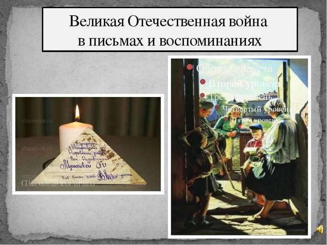 Великая Отечественная война в письмах и воспоминаниях
