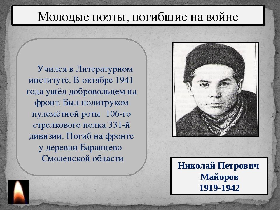 Молодые поэты, погибшие на войне Николай Петрович Майоров 1919-1942 Учился в...