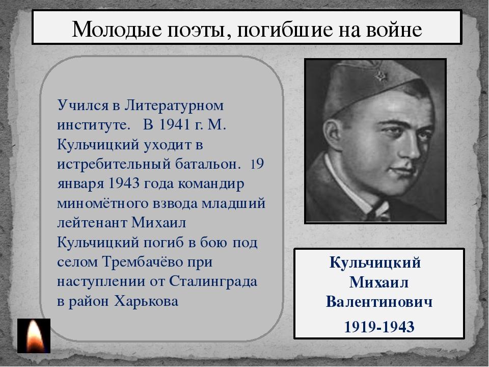 Молодые поэты, погибшие на войне Кульчицкий Михаил Валентинович 1919-1943 Учи...