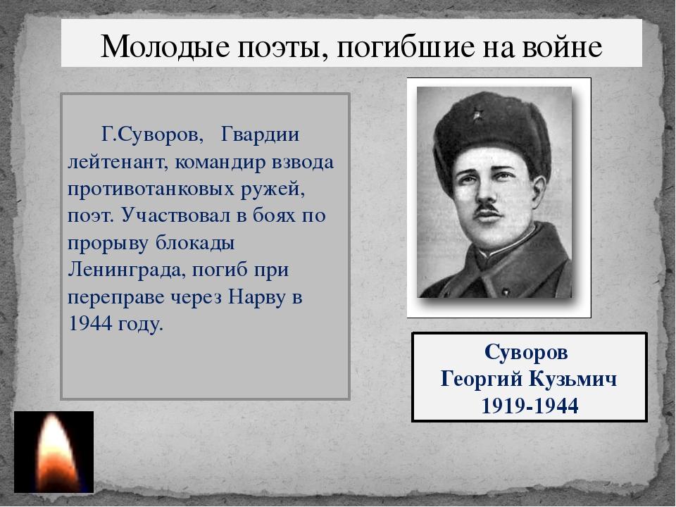 Г.Суворов, Гвардии лейтенант, командир взвода противотанковых ружей, поэт. У...