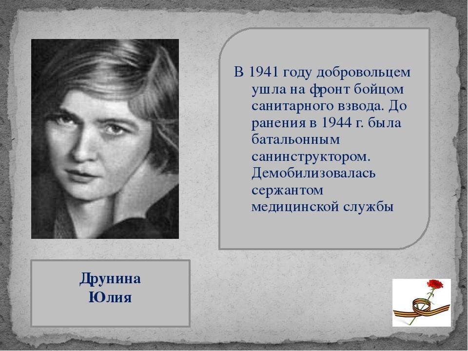 Друнина Юлия В 1941 году добровольцем ушла на фронт бойцом санитарного взвода...