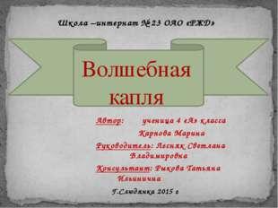 Волшебная капля Г.Слюдянка 2015 г Школа –интернат № 23 ОАО «РЖД» Автор: уче