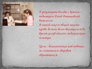 В результате беседы с врачом – педиатром Розой Фатыховной выяснила: В нашей ш