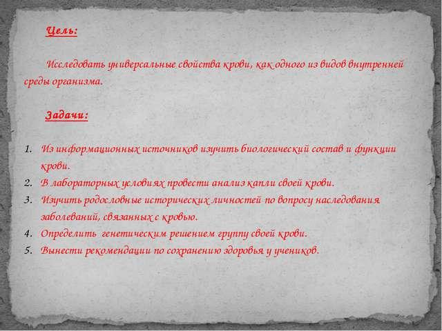 Цель:  Исследовать универсальные свойства крови, как одного из видов внутре...