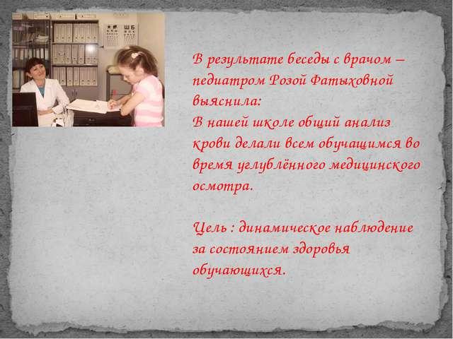 В результате беседы с врачом – педиатром Розой Фатыховной выяснила: В нашей ш...