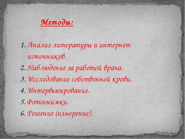 Методы:  Анализ литературы и интернет источников. Наблюдение за работой вра...