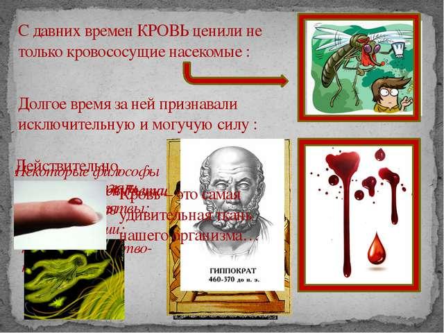 С давних времен КРОВЬ ценили не только кровососущие насекомые : Долгое время...