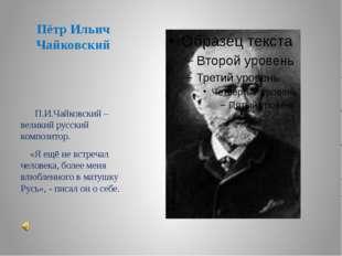 Пётр Ильич Чайковский П.И.Чайковский – великий русский композитор. «Я ещё не