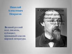 Николай Алексеевич Некрасов Великий русский поэт, писатель, публицист, призна