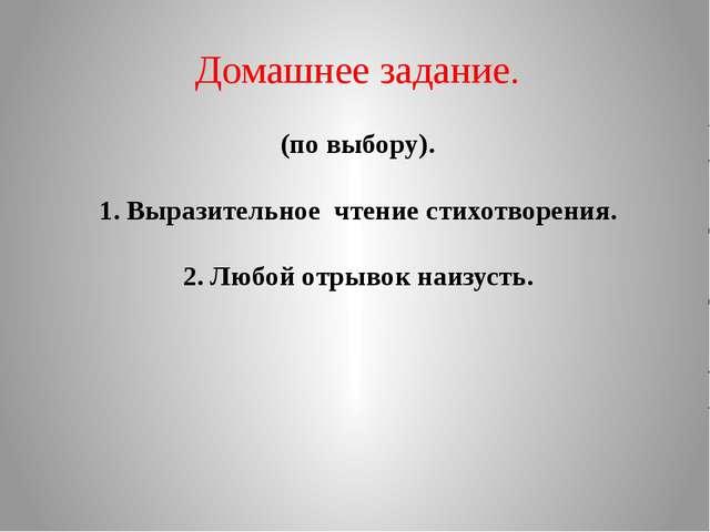 (по выбору). 1. Выразительное чтение стихотворения. 2. Любой отрывок наизусть...