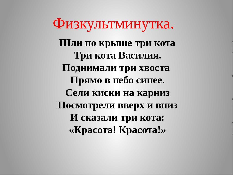 Шли по крыше три кота Три кота Василия. Поднимали три хвоста Прямо в небо син...