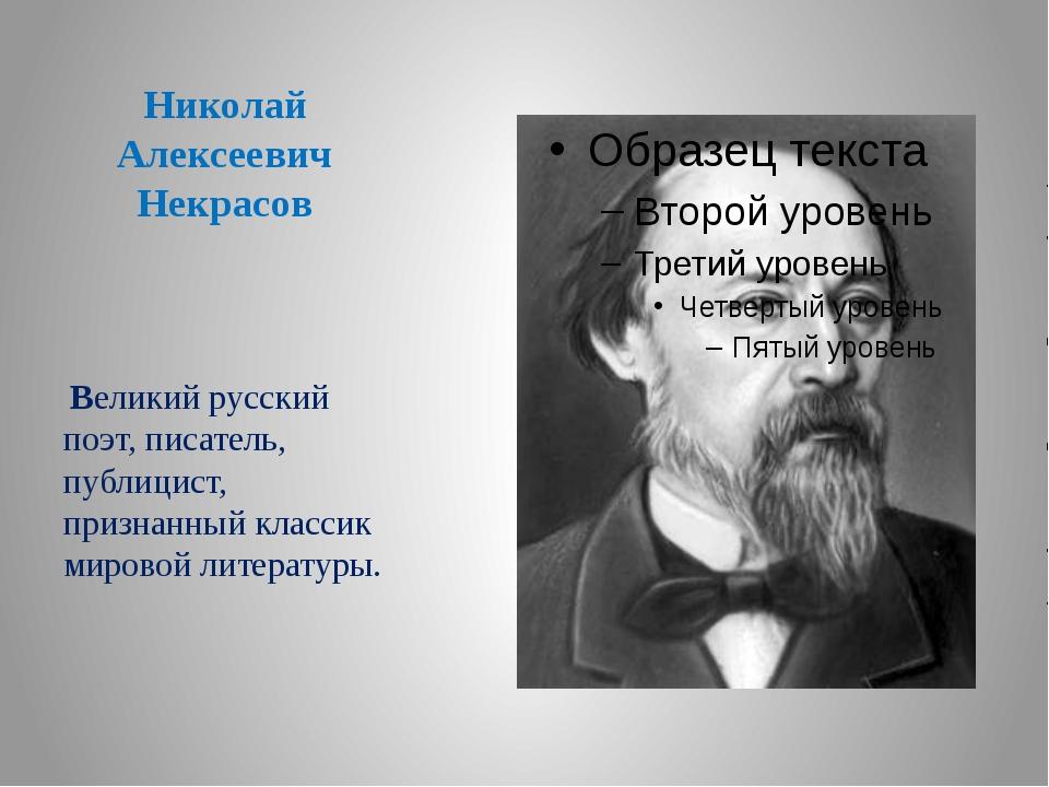 Николай Алексеевич Некрасов Великий русский поэт, писатель, публицист, призна...