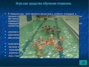Игра как средство обучения плаванию. В плавании игра, часто является частью у
