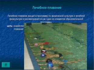 Лечебное плавание Лечебное плавание входит в программу по физической культуре