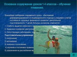 Основное содержание уроков 1-4 классов – обучение плаванию. Важнейшие требова