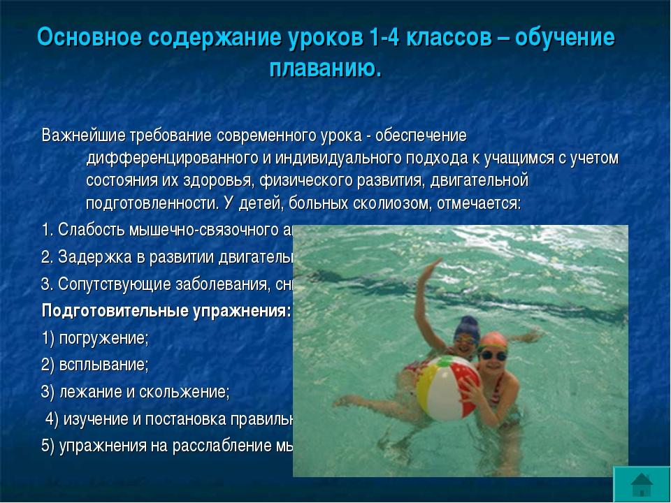 Основное содержание уроков 1-4 классов – обучение плаванию. Важнейшие требова...