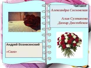 Ч Читают Александра Сосновская Алия Султанова Дамир Дюсенбеков Андрей Вознес