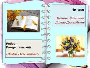 Ч Читают Ксения Фоминых Дамир Дюсенбеков Роберт Рождественский «Отдать Тебе