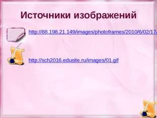 Источники изображений http://88.198.21.149/images/photoframes/2010/6/02/17/55
