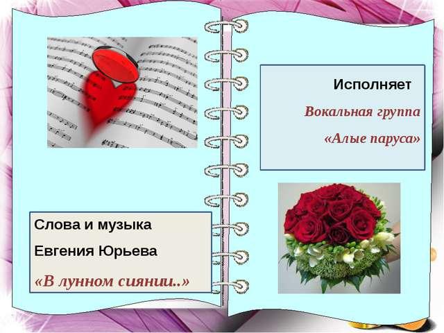 Ч Исполняет Вокальная группа «Алые паруса» Слова и музыка Евгения Юрьева «В...