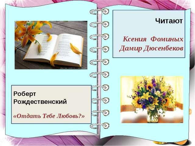 Ч Читают Ксения Фоминых Дамир Дюсенбеков Роберт Рождественский «Отдать Тебе...