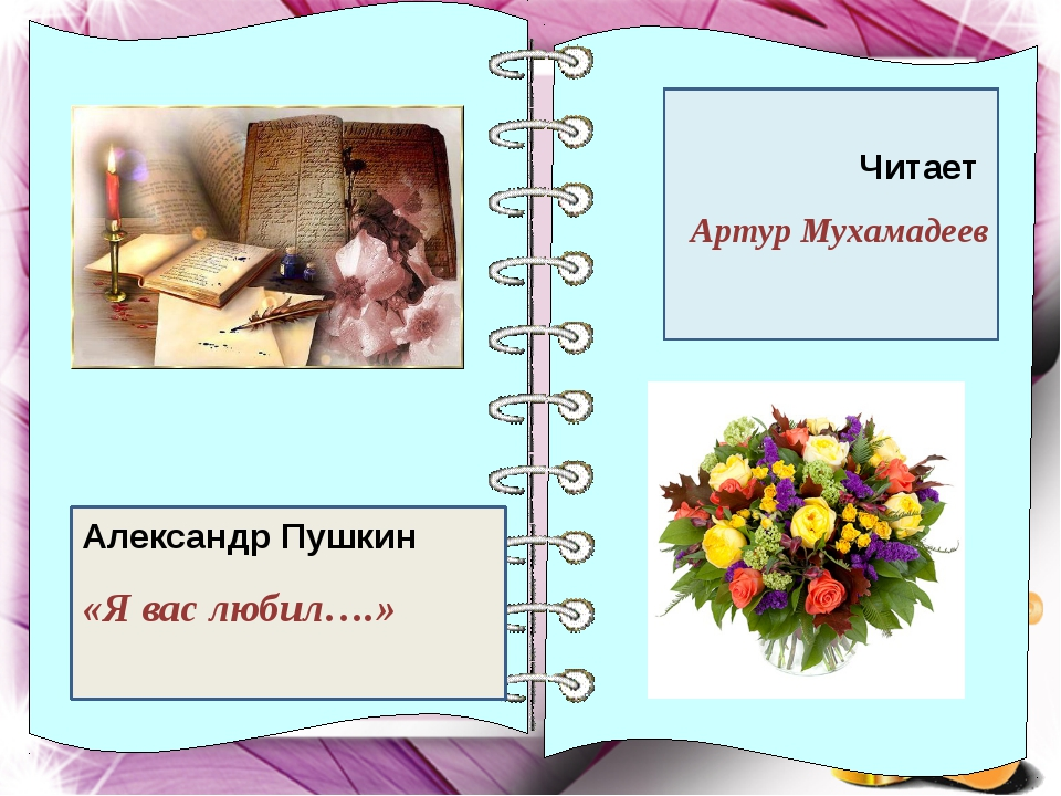 Ч Читает Артур Мухамадеев Александр Пушкин «Я вас любил….»