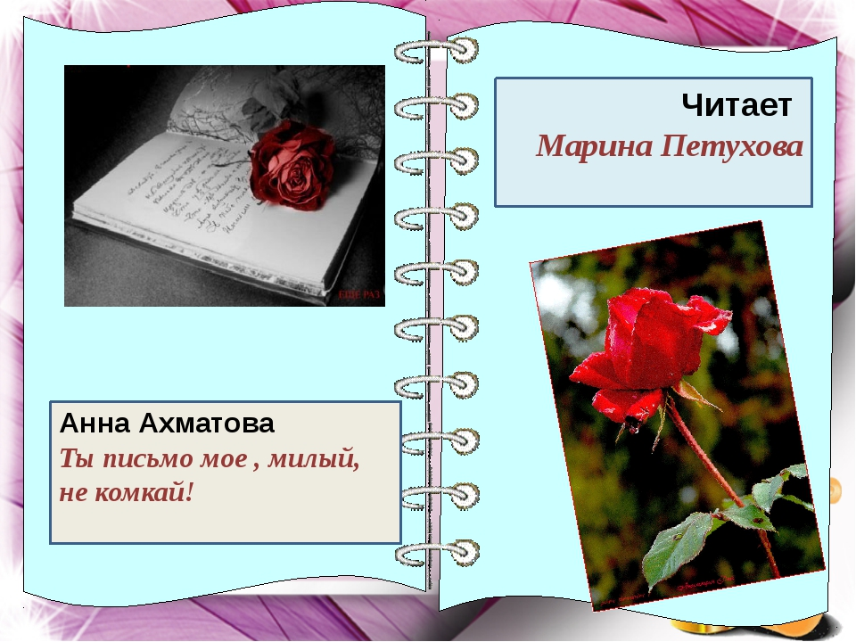Ч Читает Марина Петухова Анна Ахматова Ты письмо мое , милый, не комкай!