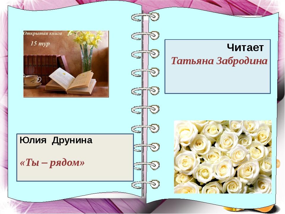 Ч Читает Татьяна Забродина Юлия Друнина «Ты – рядом»