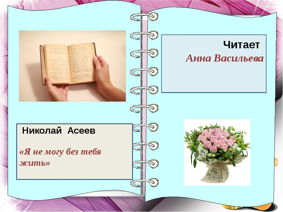 Ч Читает Анна Васильева Николай Асеев «Я не могу без тебя жить»