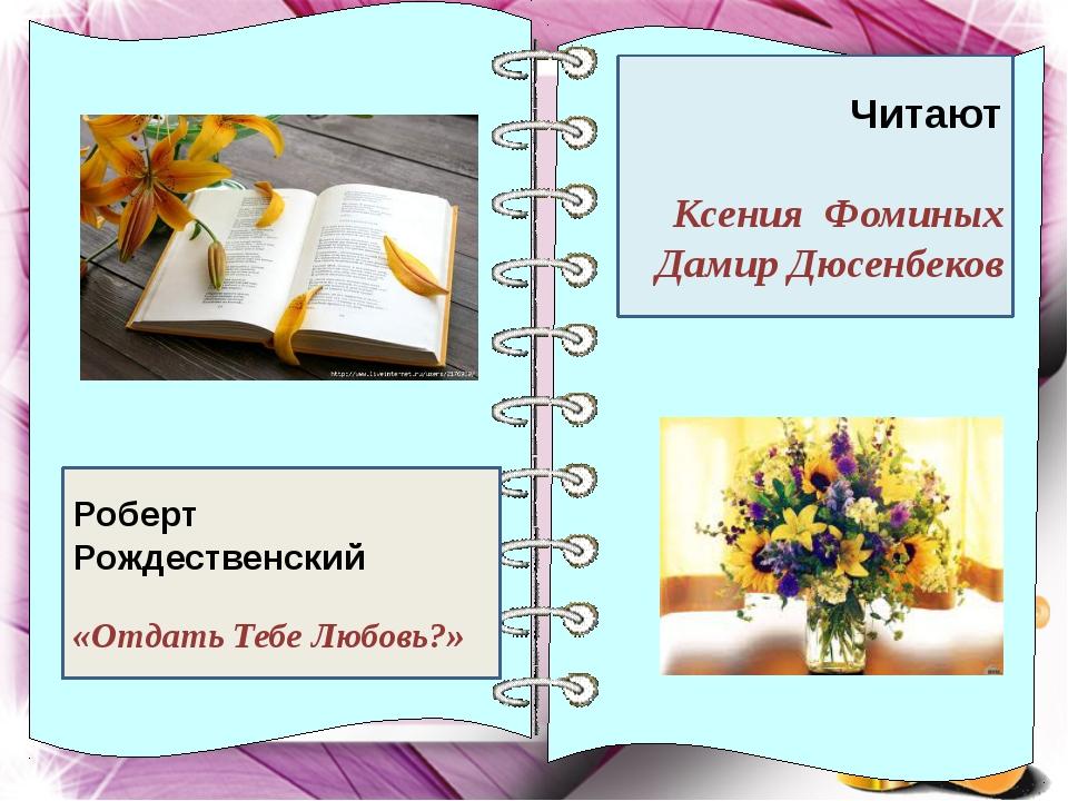 "Презентация по литературе на тему ""Три века поэзии о любви"" (10-11 класс)"