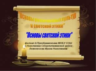 филиал д.Преображеновка МОБУ СОШ с.Николаевка Стерлитамакский район Ломоносов