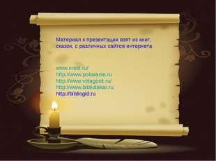 www.xrest.ru/ http://www.pokaianie.ru http://www.vblagosti.ru/ http://www.bib