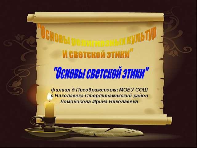 филиал д.Преображеновка МОБУ СОШ с.Николаевка Стерлитамакский район Ломоносов...